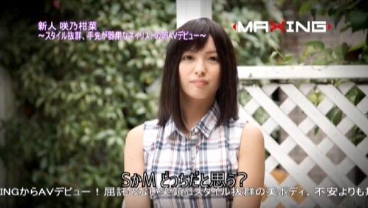 咲乃柑菜 106