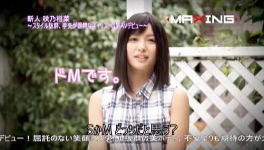 咲乃柑菜 107