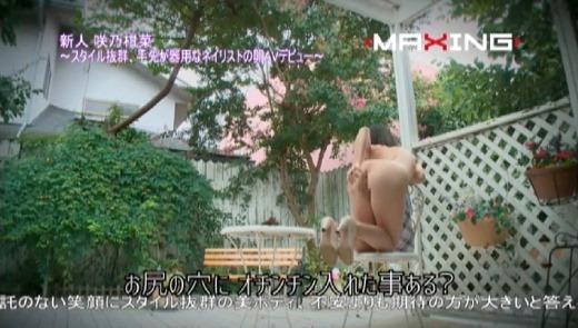 咲乃柑菜 108