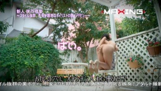 咲乃柑菜 109