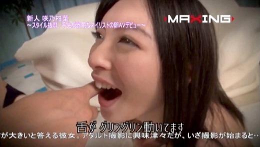 咲乃柑菜 112