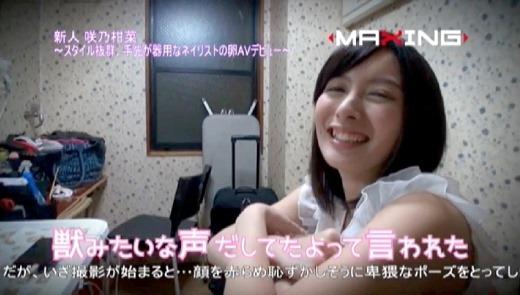 咲乃柑菜 114
