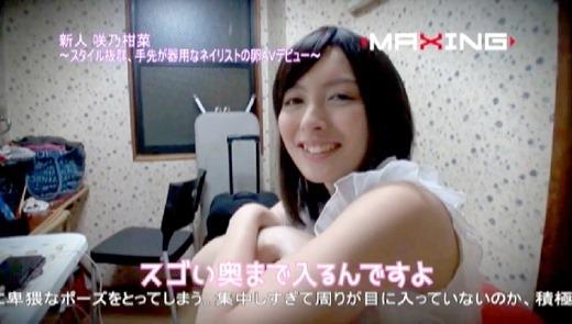 咲乃柑菜 115