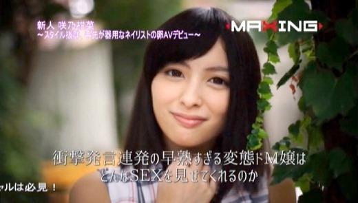 咲乃柑菜 119