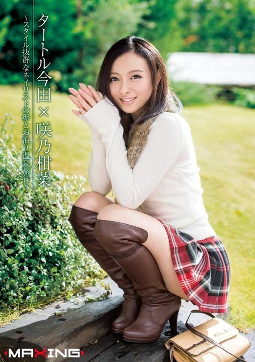 咲乃柑菜 123