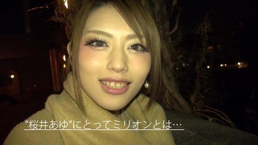 桜井あゆ 211