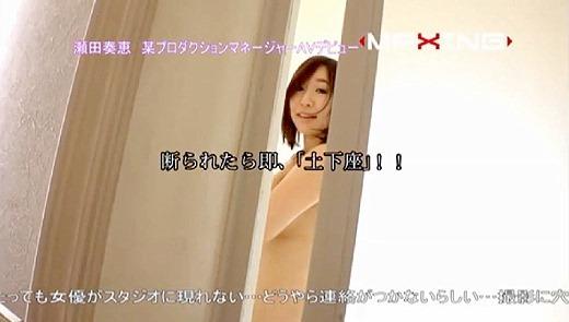 瀬田奏恵 39