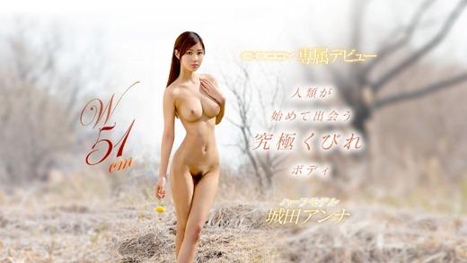 城田アンナ 13