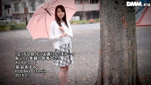 染谷あゆみ 14