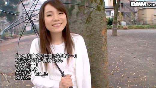 染谷あゆみ 24