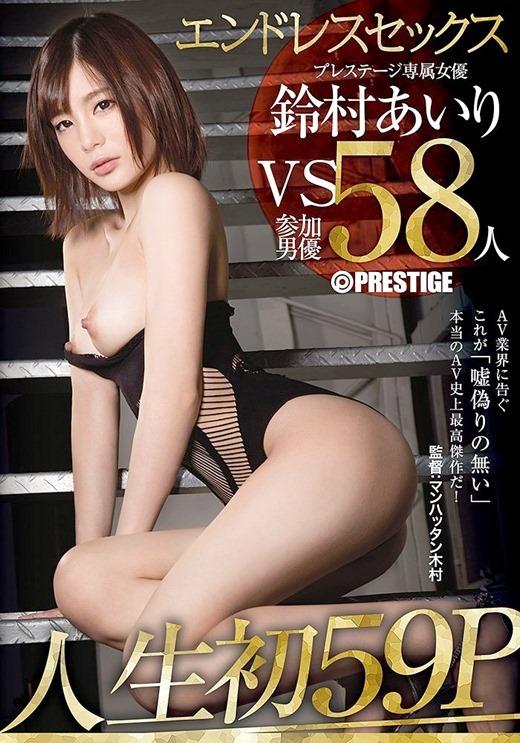 鈴村あいり 55