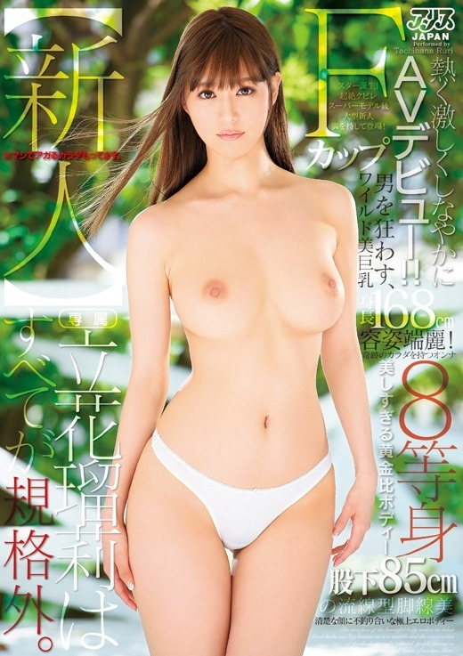 立花瑠莉 01