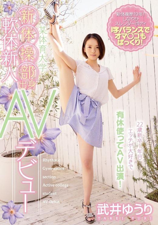 武井ゆうり 01