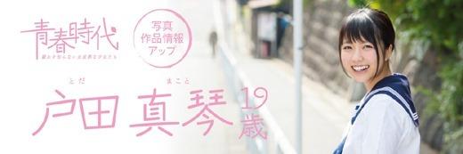 戸田真琴 179