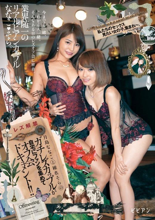 月島ななこ&椎名そら 01