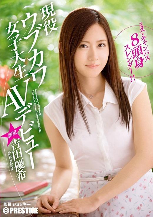 吉田優希 28