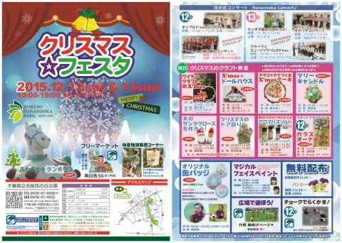 2015花の丘フリーマーケット