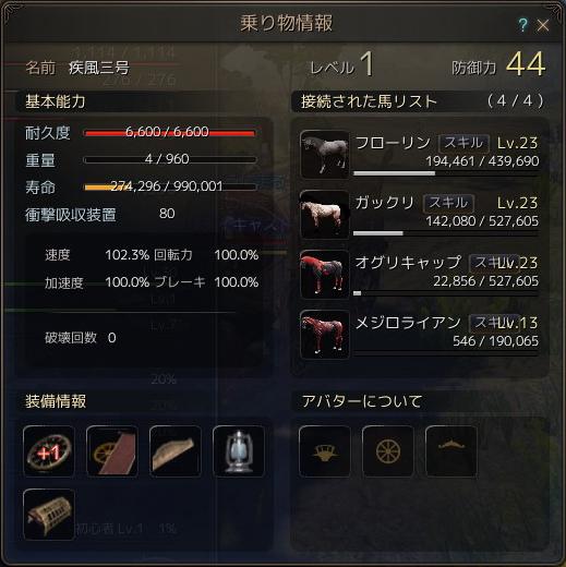 13疾風3号new