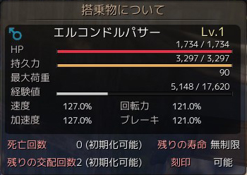 H08エル02