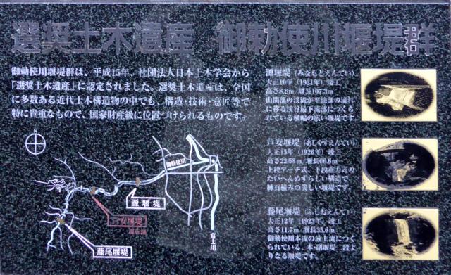 芦安堰堤3