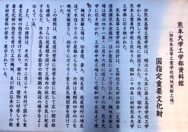 工学部研究資料館4