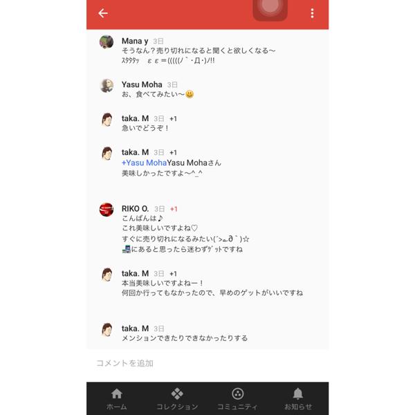 Google+コメント返信のやり方