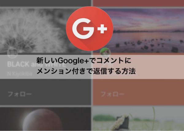 新しいGoogle+でコメント返信する方法