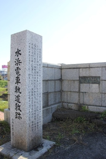 水浜電車軌道敷跡の石碑
