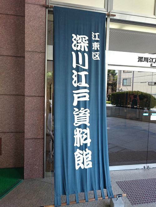 江戸資料館1