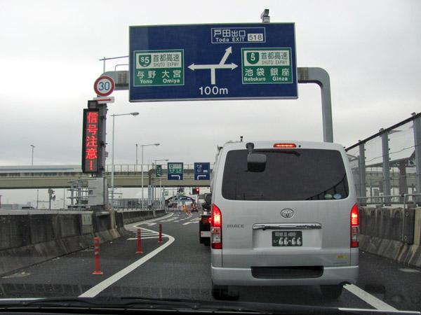 高速道路の信号