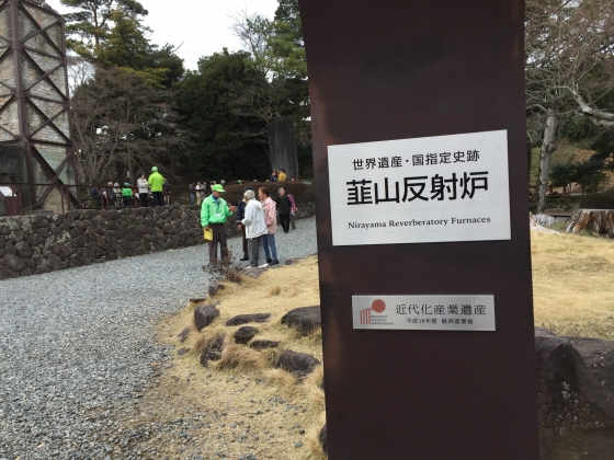 韮山反射炉2