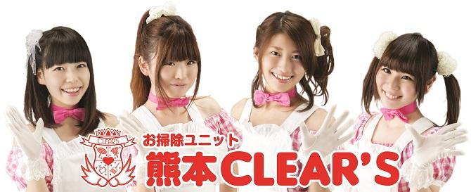 熊本CLEARS