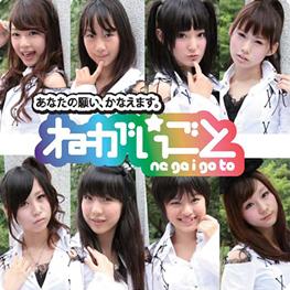 ねがいごと-1stシングルCD『ね・が・い・ご・と』発売