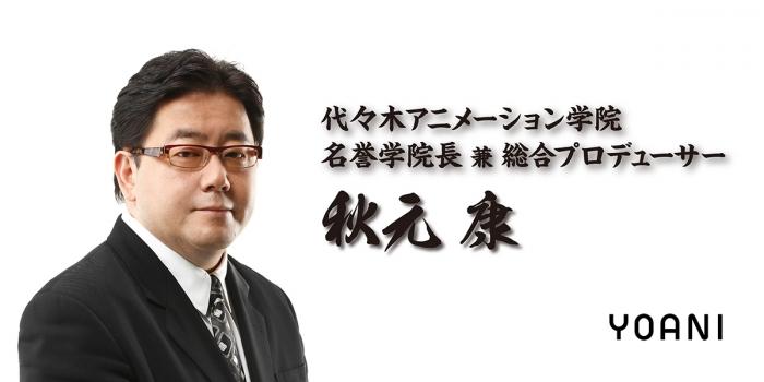 秋元康氏が名誉学院長兼総合プロデューサーとして就任