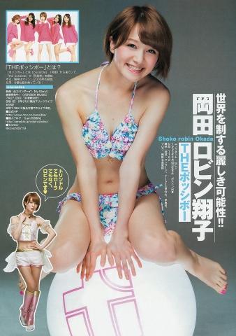 Magazine, Okada Robin Shouko-373831