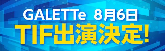 GALETT-TIFE587BAE6BC94E6B1BAE5AE9A1.jpg