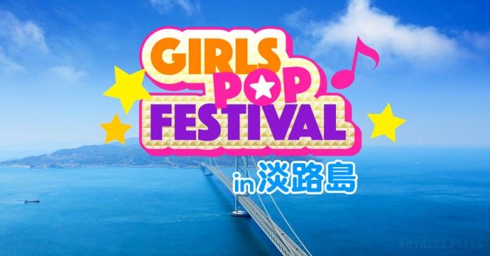 girlspop-awajishima2016.jpg