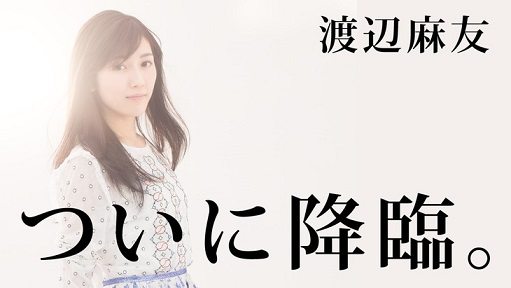 news_header_watanabemayu_0224.jpg