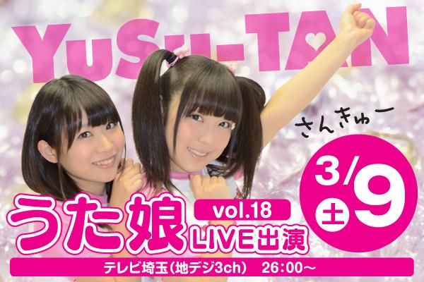 yusu_uta_title_2016062511163088d.jpg