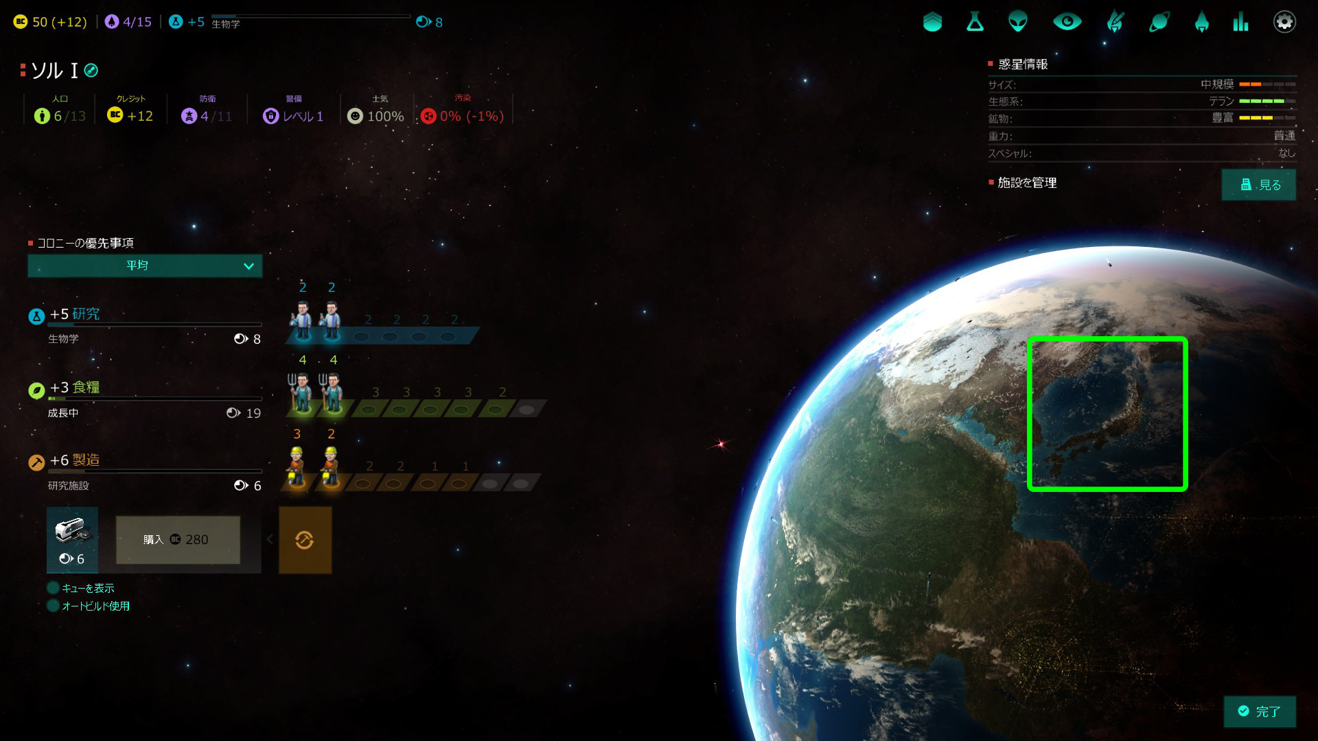 MoO開始時惑星開発画面