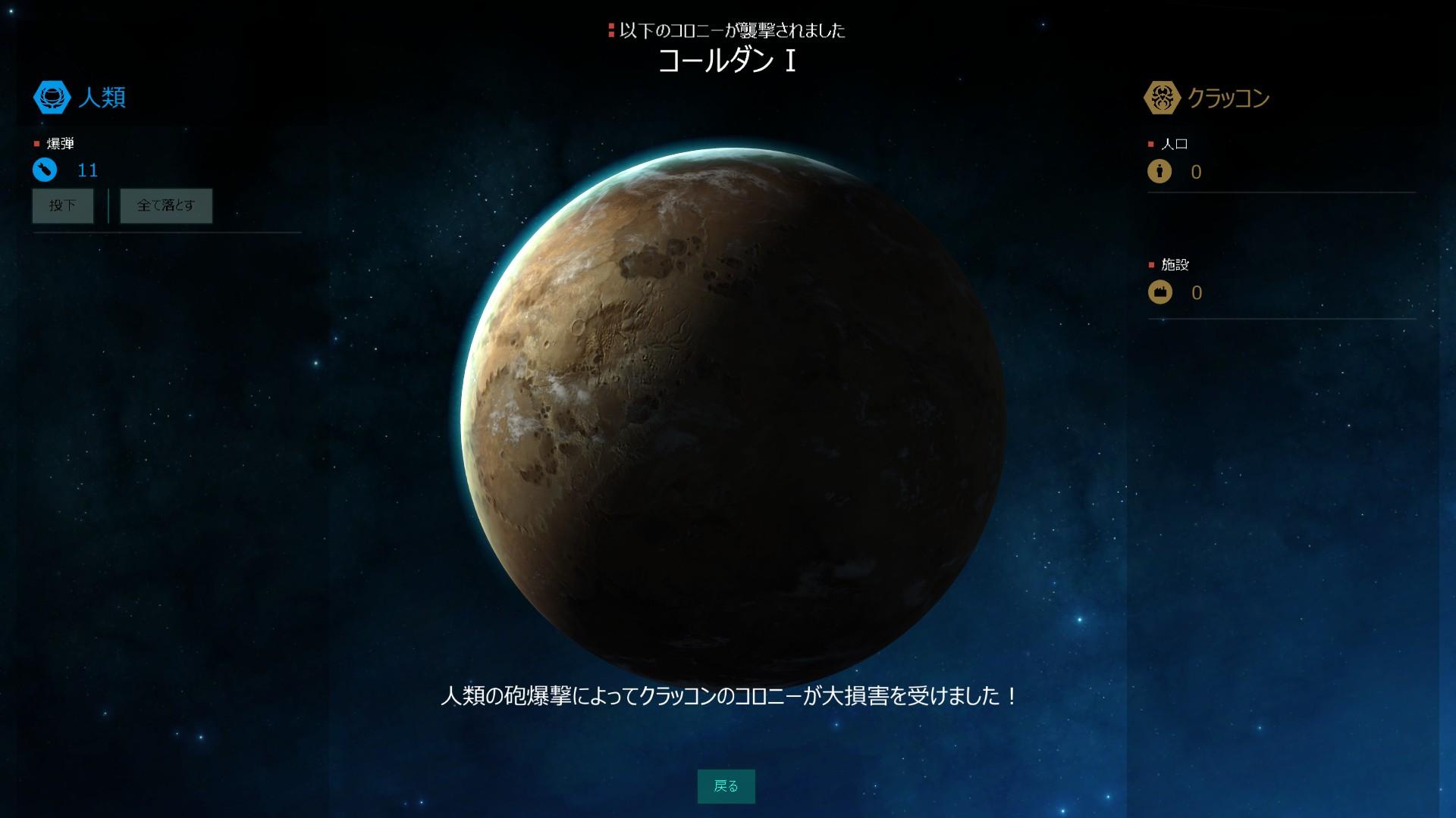 MoOコールダンⅠ陥落