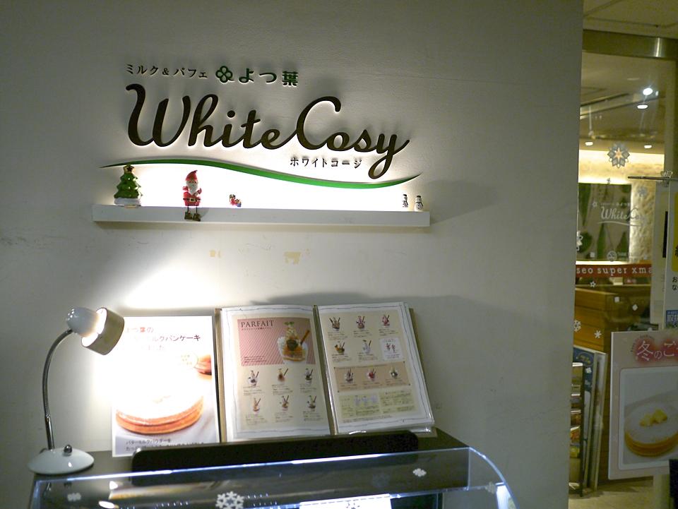 コージ よつ葉 ホワイト