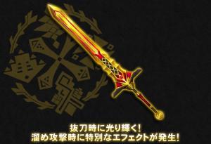 weapon_excalibur03[1]_convert_20160307220459