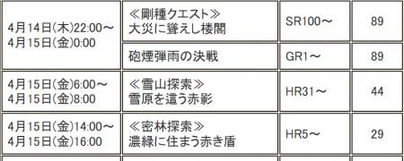縺溘>縺輔>_convert_20160415071418
