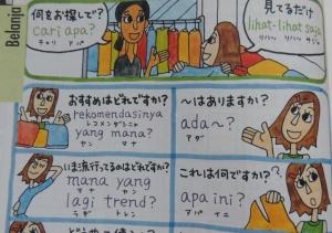 インドネシア語がいいわ