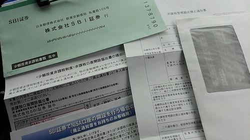 非課税口座開設届出書の作成 提出