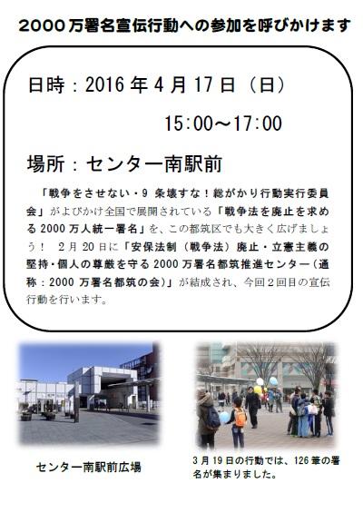 4.17  2000万署名行動実行委員会02