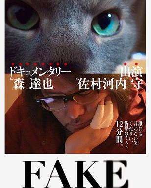 森田達也 FAKE