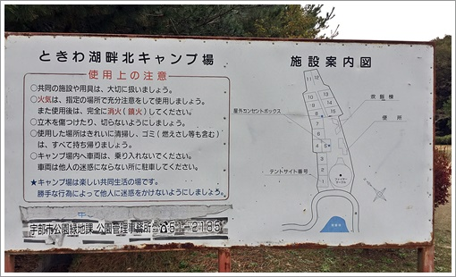 tokiwakitacamp01.jpg