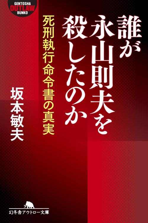 誰が永山則夫を_coverラフ